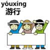 youxing(demo_action)